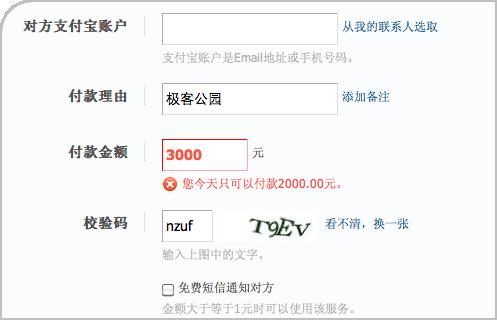 zhifubao-2