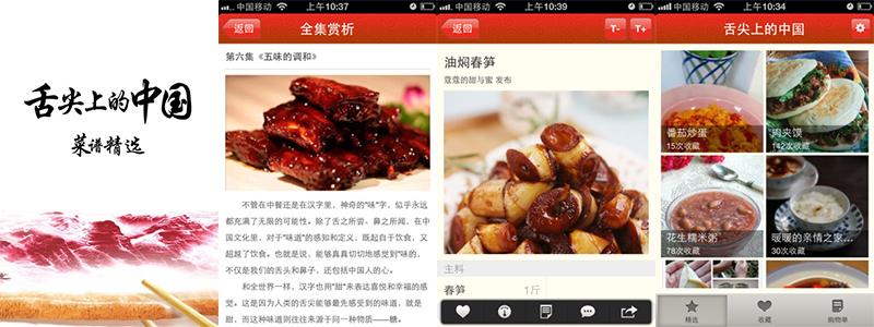 豆果美食-舌尖上的中国