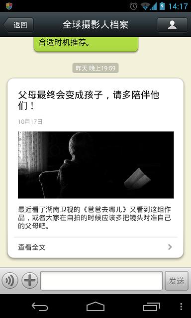 """""""全球摄影人档案""""在微信中"""