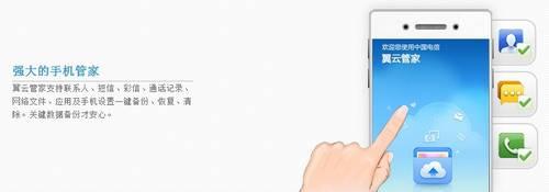 电信手机云:运营商的移动互联新逆袭?