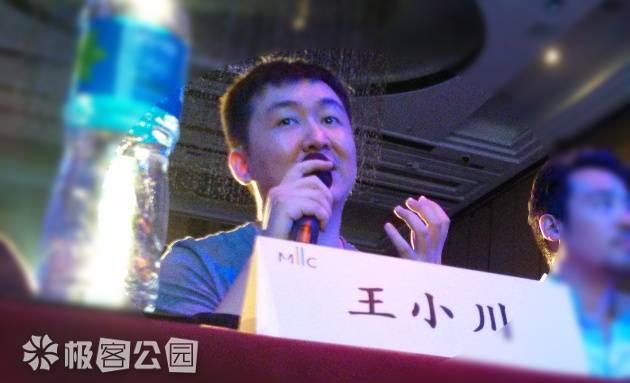 在极客公园移动互联网创新大会上的王小川