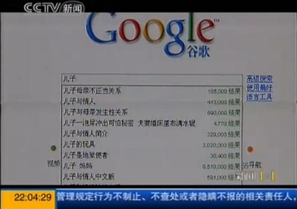 谷歌中国退出中国