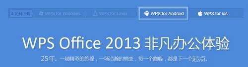 2013版发布之际,扒一扒WPS的得与失