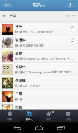 手机QQ重生:新的改进 or 旧的回归?