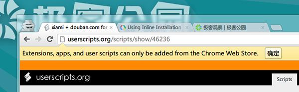 Chrome 默认禁止非官方 Web Store 应用