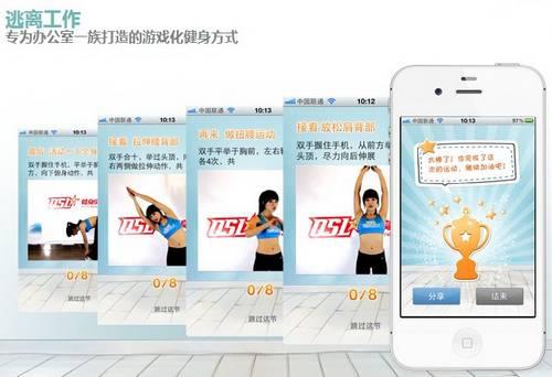 咕咚网申波:要运动,要健康,更要够好玩!