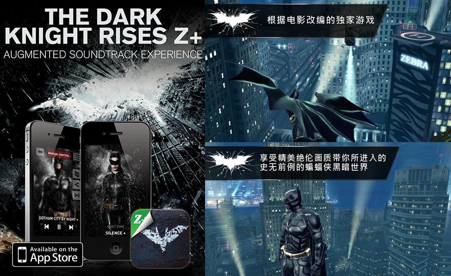 Gameloft 游戏《蝙蝠侠:黑暗骑士崛起》