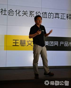 王慧文:Social是已经结束的行业