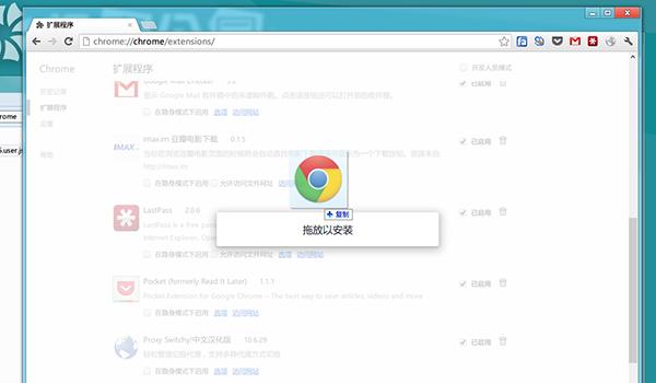 在扩展程序页面安装第三方扩展插件