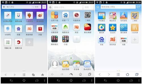 平台 or 入口?盘点手机浏览器背后的产品运营逻辑