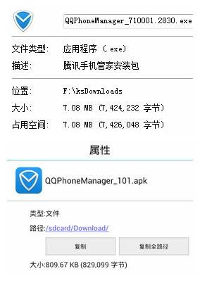 腾讯手机管家 V2 —— 轻量级管理 重量级性能